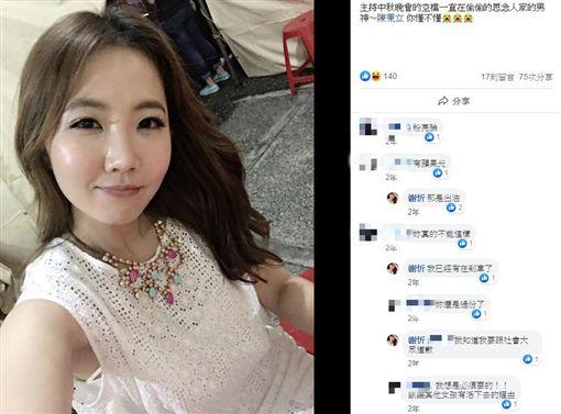 「偷偷思念你!」網揪與阿翔祕戀3年 謝忻:已經在剎車了圖翻攝自臉書謝忻