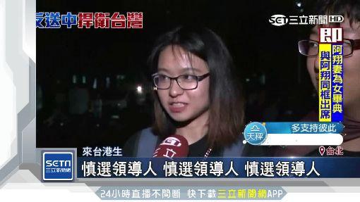 台大5百人集結聲援香港!港生:慎選領導人