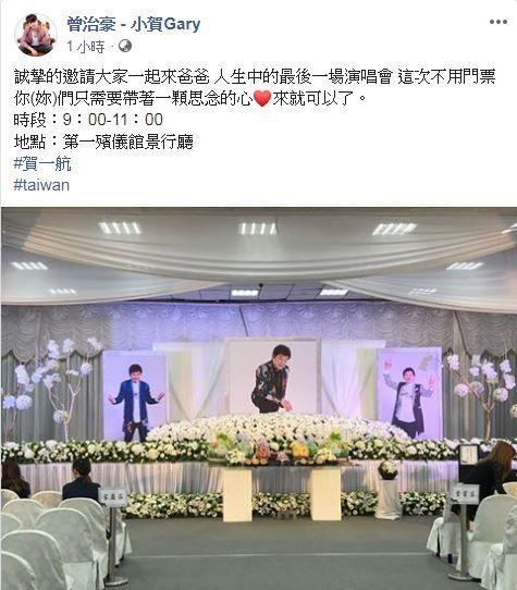 曾治豪/臉書