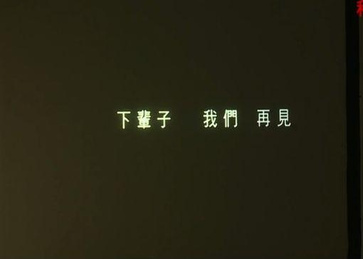 賀一航告別式,mv