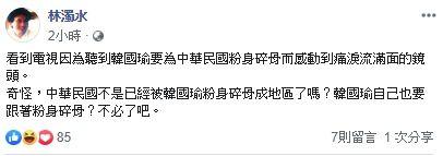 林濁水發文,臉書