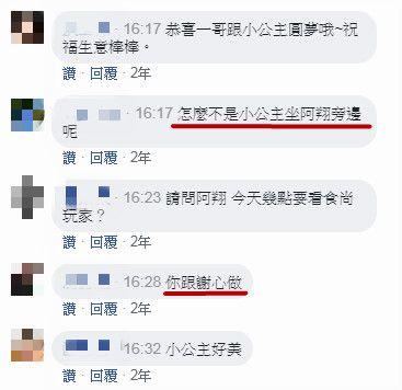 阿翔 謝忻 GRACE (圖/臉書)