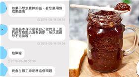 網購平台買果醬,打開發現已發酸(圖/爆料公社、PIXABAY)