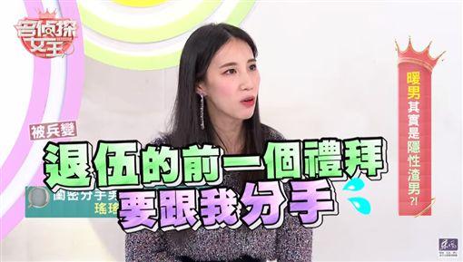 《名偵探女王》,瑤瑤(黃喬歆)。(圖/名偵探女王YT)