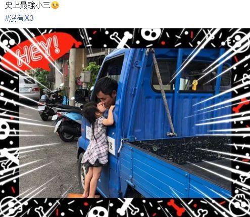 小三,翔忻戀,接吻,女兒,(圖/翻攝自爆料公社)