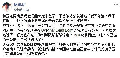 林濁水,0616發文,臉書
