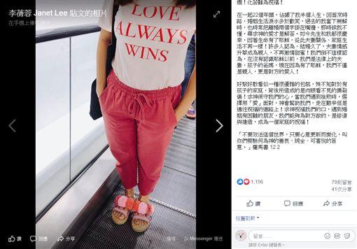 李蒨蓉/翻攝自李蒨蓉臉書