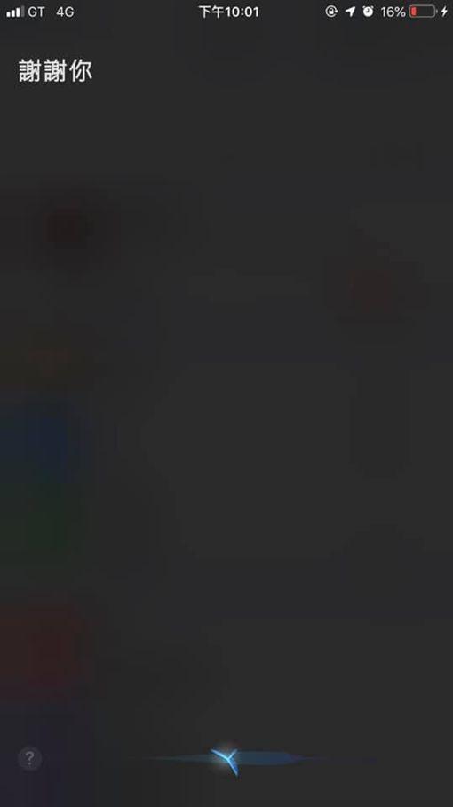 Siri自動開啟。(圖/翻攝自靈異公社)