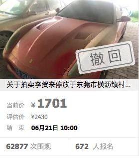 法拉利拍賣價「8千元有找」 6萬人瘋搶…結局逆轉(圖/翻攝自微博)