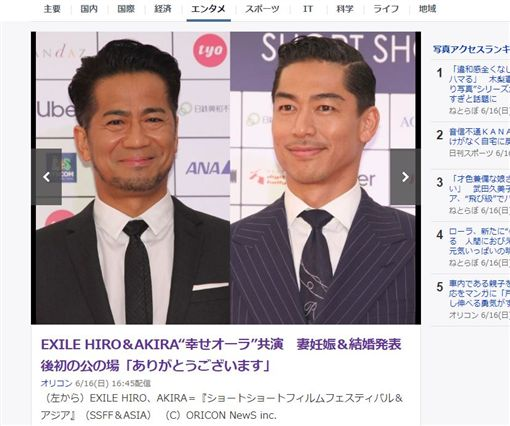 AKIRA(圖/翻攝自ORICON NEWS)