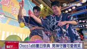 夏天來臨,日本保健食品大廠在台灣舉辦夏日祭典,將日本街邊風情帶到華山文創園區,現場邀請4位新生代男演員穿著浴衣盛裝出席,在台上與粉絲互動玩遊戲,將現場氣氛帶到最高點。(業配)