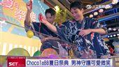 Chocola BB夏日祭典開跑!