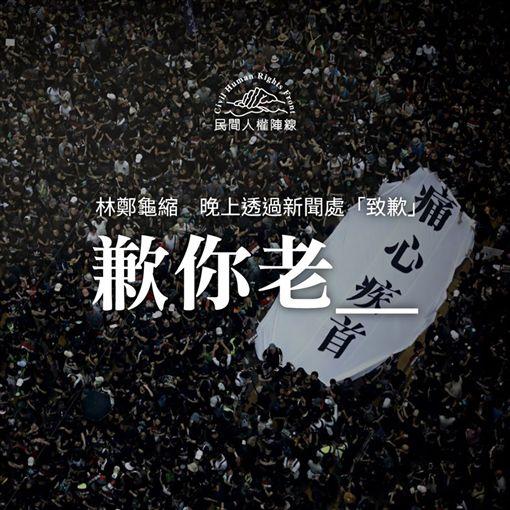 反送中,林鄭月娥,逃犯條例,民間人權陣線,道歉(圖/翻攝自民間人權陣線臉書)