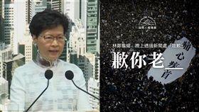 反送中,林鄭月娥,逃犯條例,民間人權陣線,道歉(圖/翻攝自AP影音、民間人權陣線臉書)