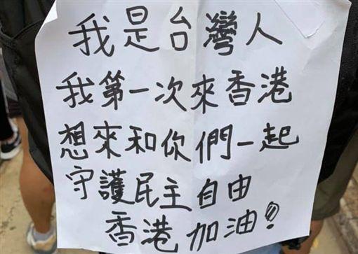 台灣人參與反送中遊行聲援。(圖/取自臉書社團巴打絲打 Facebook Club)
