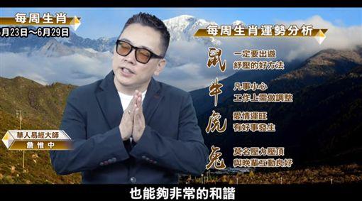 命理師詹惟中就分享了12生肖的運勢分析 影片截圖