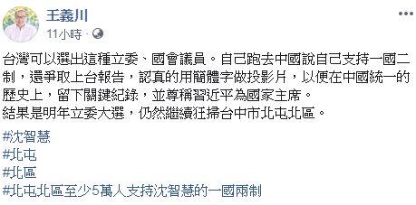 沈智慧,王義川,廈門,海峽論壇(圖/翻攝自臉書)