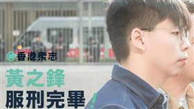 反送中/一出獄就「歸隊」加入抗議!黃之鋒:不撤回不撤退(圖/翻攝自黃之鋒 Joshua Wong)