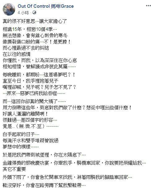 阿翔 臉書
