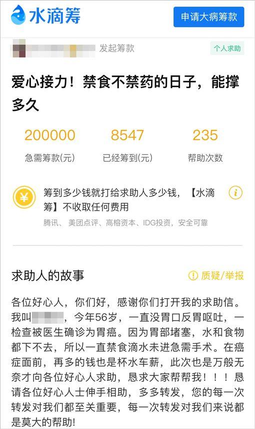 詐捐!募92萬元救胃癌父 竟發文炫富:老公送跑車給我(圖/翻攝自微博)