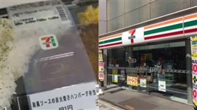 7-ELEVEn東日本橋1丁目店(組圖,圖/翻攝自foursquare.com)