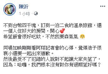 阿翔,謝忻,浩子/翻攝自陳沂臉書