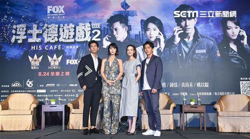 修杰楷、鍾瑶、黃尚禾及姚以緹《浮士德遊戲2》 圖/衛視提供