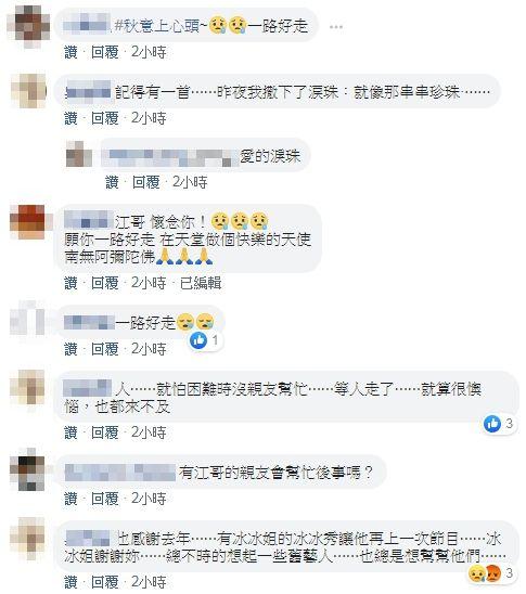 江明學,輕生,帥照,粉絲 圖/翻攝江明學臉書