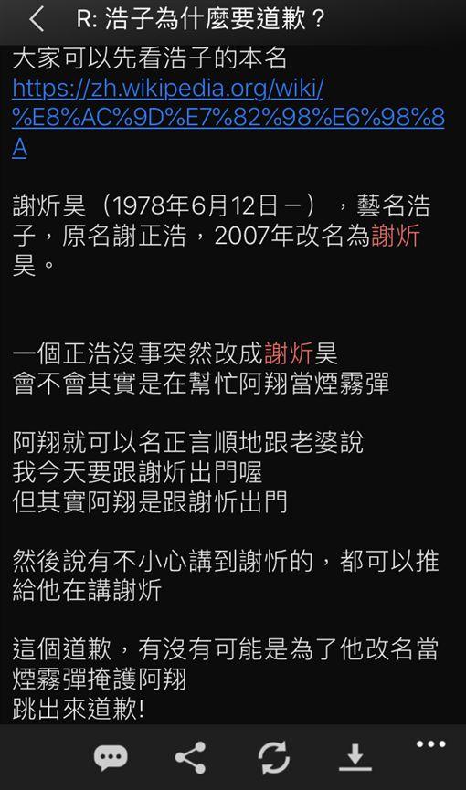 阿翔,謝忻,Grace,外遇,浩子/翻攝自PTT