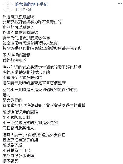 許常德談阿翔偷吃謝忻。(圖/臉書)