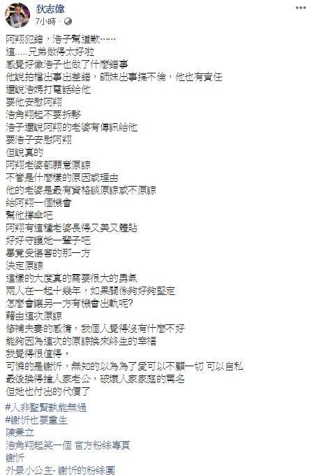 阿翔,謝忻,狄志偉。(圖/臉書)