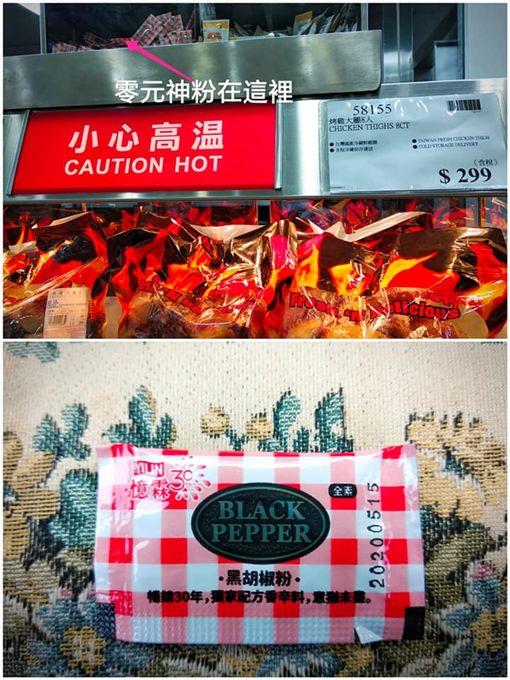 黑胡椒粉,好市多,免費,Costco好市多 商品經驗老實說 圖/翻攝自臉書