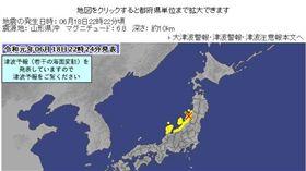 日本地震(圖/翻攝自日本氣象廳)