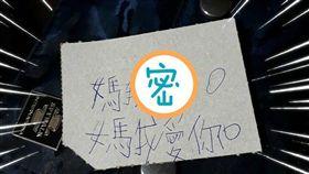 媽媽,紙條,注音符號,辛苦,兒子(圖/翻攝自爆怨公社)