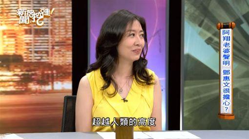鄧惠文、阿翔、謝忻/YT、FB
