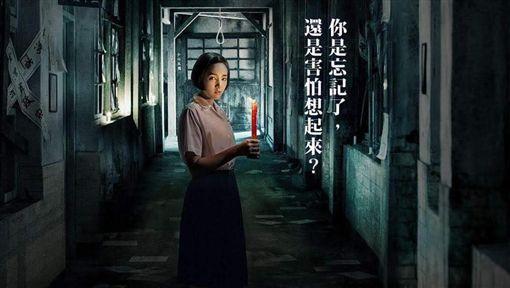赤燭團隊開發的恐怖遊戲《返校Detention》真人電影版海報。(圖/翻攝自《返校》臉書粉專)