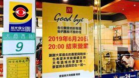 天母西路麥當勞20日熄燈。(圖/取自PTT)