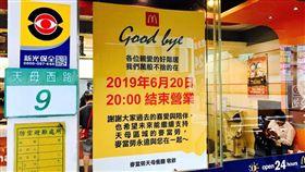 天母麥當勞,歇業(圖/翻攝自PTT)