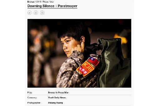 青年日報黃一翔紀錄空降官兵 獲PX3攝影銅牌青年日報新聞官黃一翔中校以作品「Dawning Silence:Paratrooper」,拿下法國PX3國際攝影比賽銅牌獎項,忠實紀錄陸軍特戰官兵執行漢光演習空降任務過程。(青年日報提供)中央社記者游凱翔傳真 108年6月19日