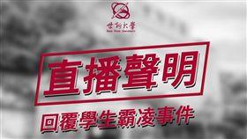 世新記者會說明霸凌事件 圖/世新大學臉書