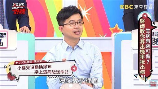 醫師好辣(圖/翻攝自YouTube)