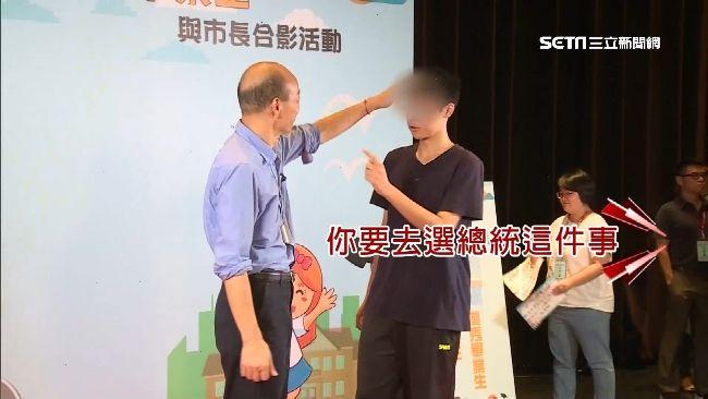 糗!模範生嗆「選總統太可笑」 韓國瑜:敢表達意見拍拍手