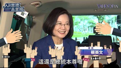 總統,蔡英文,修車廠,修車師傅,黑手,馬路三寶,Yahoo TV