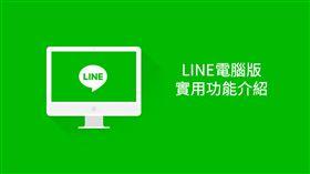 LINE,電腦版,功能,密技 圖/翻攝自LINE部落格