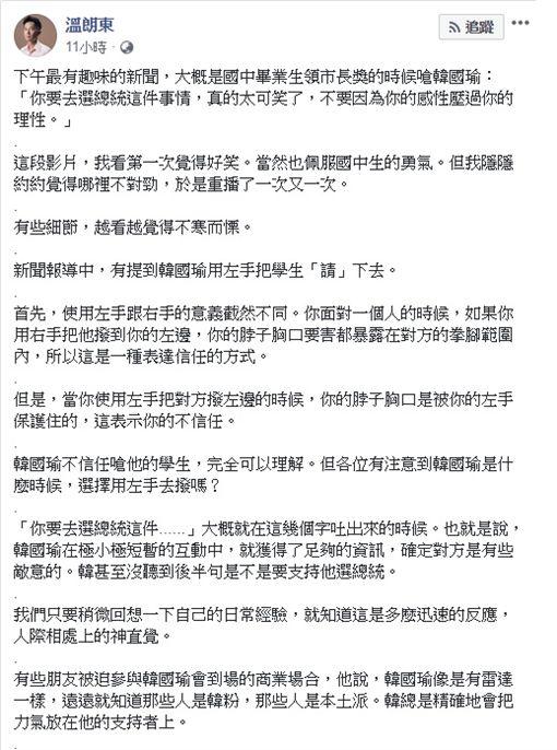 圖/翻攝自溫朗東臉書