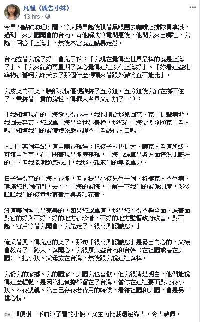 圖/翻攝自凡槿(廣告小妹)臉書