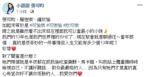 小甜甜 莎莎 愷樂 (圖/臉書)