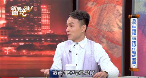 阿翔,狄志偉/翻攝自新聞挖挖哇YouTube