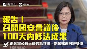 蔡英文,國安法(圖/翻攝蔡英文 Tsai Ing-wen臉書)