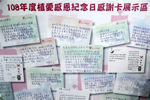 器官捐贈,音樂會,感謝卡(圖/翻攝自陳建仁臉書)